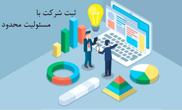 مدارک لازم برای ثبت شرکت