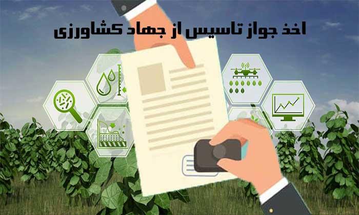 مدارک لازم جهت ثبت شرکت کشاورزی